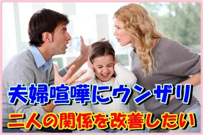 喧嘩する夫婦と子供