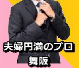 夫婦円満のプロ舞阪